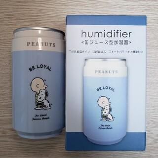ピーナッツ(PEANUTS)のスヌーピー♡缶ジュース型 加湿器(加湿器/除湿機)