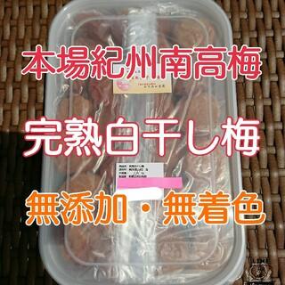 タイムセール‼️ 本場紀州南高梅 みなべ町産チョコット訳あり☆完熟白干し梅1kg(漬物)