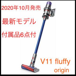 Dyson - dyson V11 fluffy origin コードレスクリーナー
