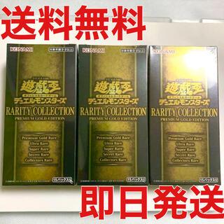 ★【新品】遊戯王 レアリティ コレクション 3box