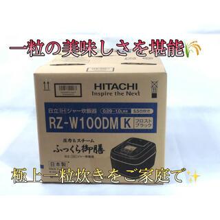 ヒタチ(日立)の【新品】日立 炊飯器(5.5合炊き) フロストブラック RZ-W100DM-K(炊飯器)