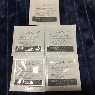 マキアレイベル(Macchia Label)のマキアレイベル 薬用クリアエステヴェール ナチュラル(ファンデーション)