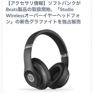 ビーツバイドクタードレ(Beats by Dr Dre)の【値下げ交渉🙆🏻♀️】Beats ワイヤレスヘッドホン グラファイト(ヘッドフォン/イヤフォン)