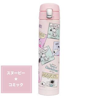 ピーナッツ(PEANUTS)のスヌーピー ステンレスボトル 保冷保温 600ml  ピンク(タンブラー)