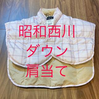 ニシカワ(西川)の新品タグ付昭和西川ダウン肩当て(ルームウェア)