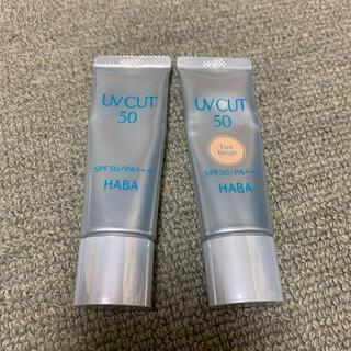 ハーバー(HABA)のHABA UV CUT50 日焼け止め 2本セット(日焼け止め/サンオイル)