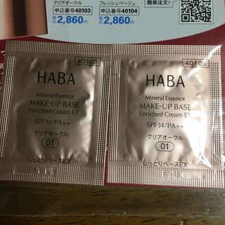 ハーバー(HABA)のハーバー メイクアップベース(化粧下地)