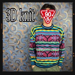 クージー(COOGI)の3Dニット COOGI風 ヴィンテージニット イタリア製 3Dデザイン 総柄(ニット/セーター)