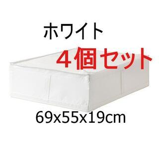 イケア(IKEA)の[地域限定]【4個セット】IKEA SKUBB 収納ケース 69x55x19cm(ケース/ボックス)