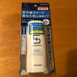 シセイドウ(SHISEIDO (資生堂))のサンメディックUV 薬用サンプロテクトEX a(50mL)(日焼け止め/サンオイル)