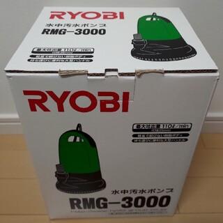 リョービ(RYOBI)のRYOBI 水中汚水ポンプ 50Hz専用 RMG-3000(その他)