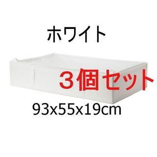 イケア(IKEA)の[地域限定]【3個セット】IKEA SKUBB 収納ケース 93x55x19cm(ケース/ボックス)