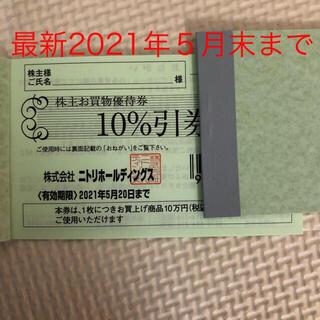 ニトリ(ニトリ)のニトリ株主優待1枚(ショッピング)