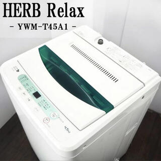 安い!!一人暮らしにおすすめのシンプルスタイル洗濯機