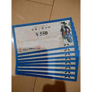 リンガーハット(リンガーハット)のリンガーハット株主優待券 4400円分(レストラン/食事券)