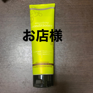 dōTERRA SALON ESSENTIALSコンディショナー(コンディショナー/リンス)