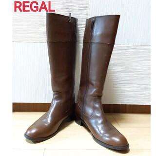 REGAL - REGAL リーガル ロングブーツ 23.5 ブラウン