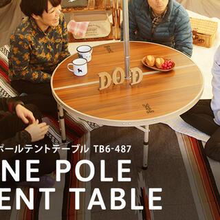 ドッペルギャンガー(DOPPELGANGER)のDODワンポールテントテーブル(テーブル/チェア)