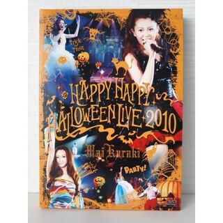 倉木麻衣/HAPPY HAPPY HALLOWEEN LIVE 2010〈2枚…