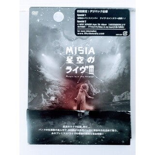 ★限定盤 MISIA 星空のライヴⅢ Music is a joy ミーシャ