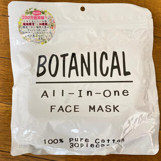 ☆送料無料☆新品未開封☆ボタニカル フェイスマスク 30P BOTANICAL(美容液)