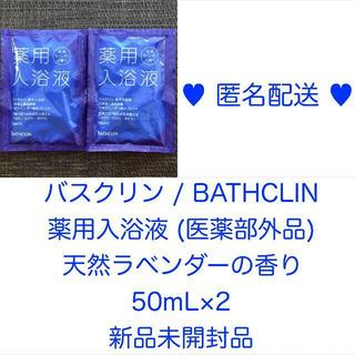 バスクリン 薬用入浴液 (医薬部外品) 50mL×2袋