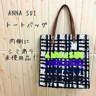 ANNA SUI - 【ANNA SUI】トートバッグ   ロゴ 大容量 キャンバス