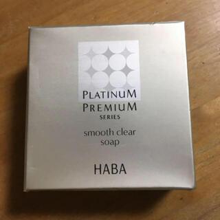 ハーバー(HABA)のハーバースムースクリアソープ(洗顔料)