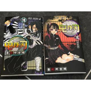 集英社 - 鬼滅の刃 18巻19巻セット
