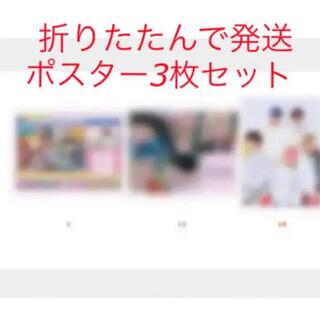 ボウダンショウネンダン(防弾少年団(BTS))のtxt ポスター 3枚セット 折りたたんで発送(K-POP/アジア)