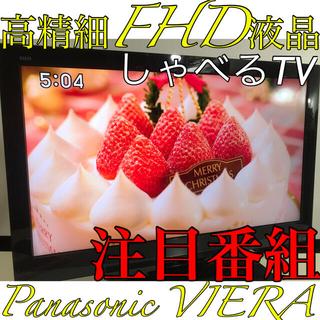 Panasonic - 【先進しゃべるTV】24型 VIERA 液晶テレビ ビエラ パナソニック