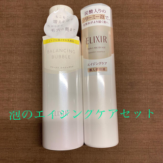 ELIXIR - 資生堂 エリクシールシュペリエル 導入美容液・エリクシール ルフレ泡の洗顔セット