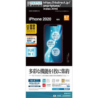 アップル(Apple)のiPhone12 Pro Max フィルム 全面保護(保護フィルム)