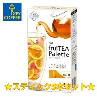 キーコーヒー(KEY COFFEE)のキーコーヒー フルーティーパレット フルーツミックスティー(茶)