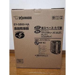 ゾウジルシ(象印)の【新品 未使用】象印 食器乾燥機 縦型 EY-GB50AM-HA (食器洗い機/乾燥機)