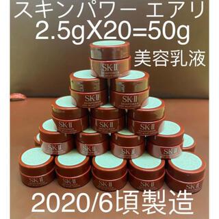 エスケーツー(SK-II)のSK-II sk2 エスケーツー スキンパワー エアリー 美容乳液 50g(フェイスクリーム)