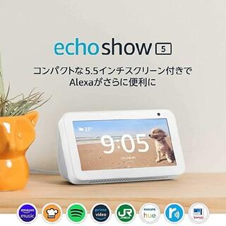 ECHO - Amazon echo show5 サンドストーン alexa【新品】