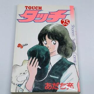 ショウガクカン(小学館)のタッチ 25巻(少年漫画)