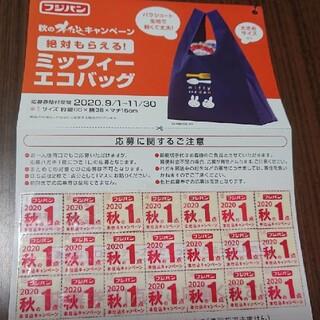 フジパン ミッフィー エコバッグ 応募券 2020【21点】