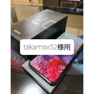 SAMSUNG - Galaxy S20 5G コスミックグレー 128GB GB docomoS