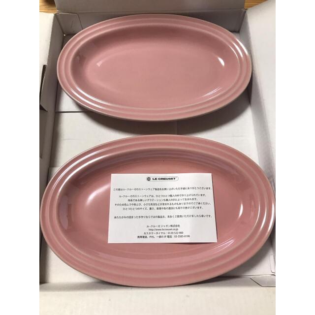 LE CREUSET(ルクルーゼ)のルクルーゼ オーバルプレート ピンク 2枚セット  インテリア/住まい/日用品のキッチン/食器(食器)の商品写真