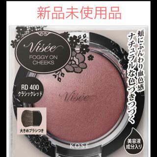 コーセー(KOSE)の☆新品チーク【KOSE】ヴィセ リシェ フォギーオンチークスRD400(チーク)