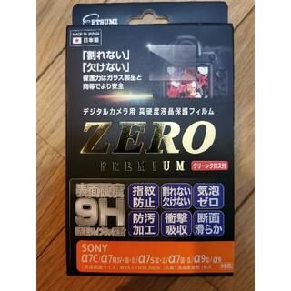 エツミ(ETSUMI)の【新品】VE-7586 エツミ 液晶保護フィルムZEROプレミアム(保護フィルム)