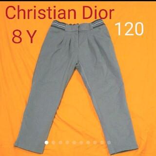 クリスチャンディオール(Christian Dior)のキッズ 子供 ズボン パンツ 男の子 Dior 8Y 120(パンツ/スパッツ)