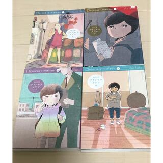 ショウガクカン(小学館)のプリンセスメゾン 1-4(青年漫画)