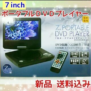 【新品・送料込】7型 ポータブルDVDプレイヤー/ブラック(DVDプレーヤー)