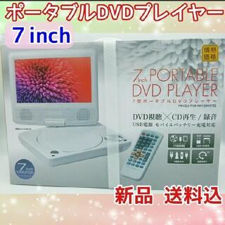 【新品・送料込】7型 ポータブルDVDプレイヤー/ホワイト(DVDプレーヤー)