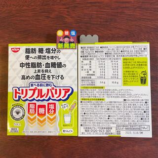 ニッシンショクヒン(日清食品)の日清食品 トリプルバリア2箱(ダイエット食品)