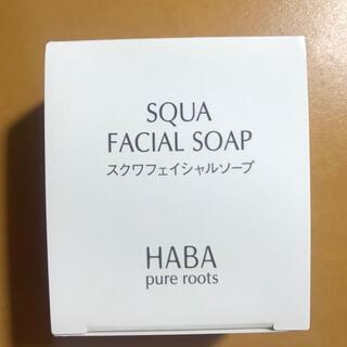 ハーバー(HABA)のハーバー スクワフェイシャルソープ(ボディソープ/石鹸)