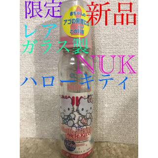 コンビ(combi)の新品 激レア 未開封 NUK  ハローキティ  ベビーズ 哺乳瓶 240ml(哺乳ビン)
